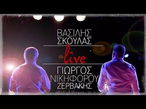 '' Μικρό μου '' Βασίλης Σκουλάς   Γιώργος Νικηφόρου Ζερβάκης (live) 2.
