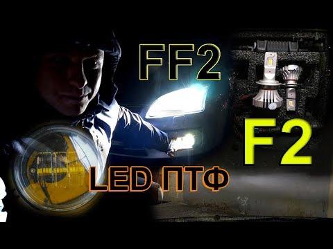 """FORD FOCUS 2 (ДОРЕСТ) НА LED H7 ЛАМПАХ """"F2"""" И LED ТУМАНКАХ"""