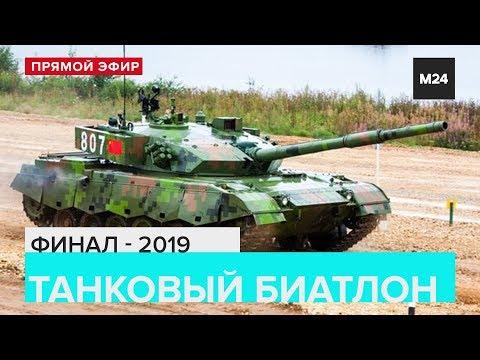 Танковый биатлон – 2019   ФИНАЛ   ПРЯМОЙ ЭФИР - Москва 24