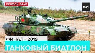Танковый биатлон – 2019 | ФИНАЛ | ПРЯМОЙ ЭФИР - Москва 24