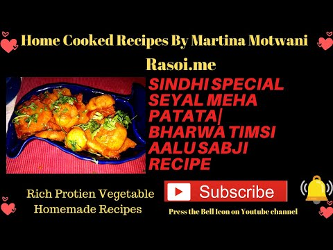 Sindhi Special Seyal Meha Patata |Tinda Bharwa Masala Recipe #stayhome #covid_19 #fightagainatcorona