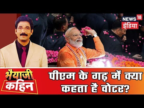PM Modi के गढ़ में क्या चाहते हैं वोटर? | Bhaiyaji Kahin Prateek Trivedi के साथ