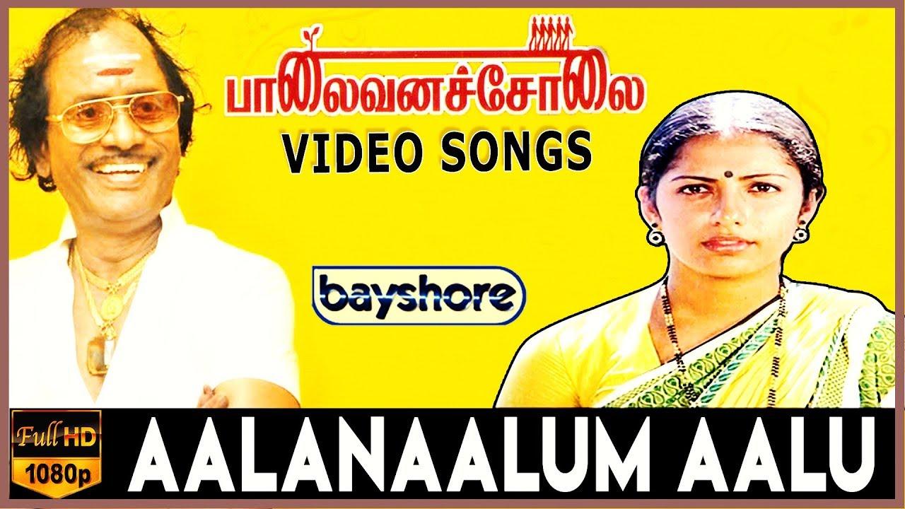 palaivana cholai 1981 video songs