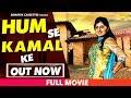 हम सै कमाल के || Sinil Lurhra, Divya Shah, Anne B || Hindi Comedy Full Movies