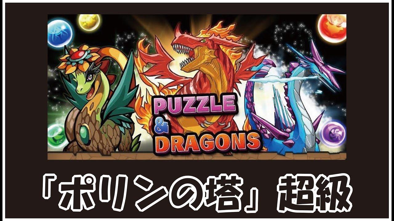 Puzzle&Dragons パズル&ドラゴンズ 白メタパで「ポリンの塔」超級 ...
