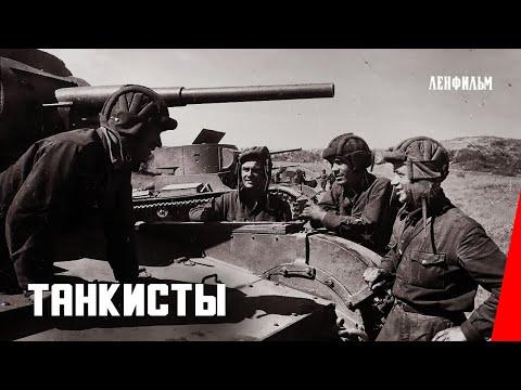 скачать фильм танкисты торрент 1939 - фото 5