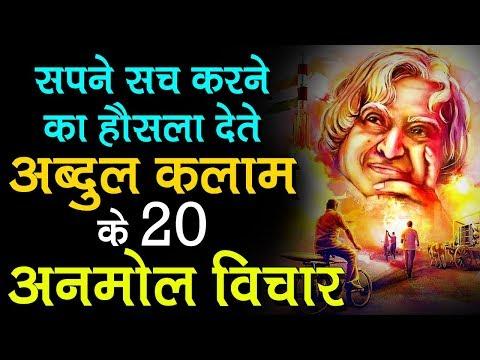 हौसला बढाते डॉ. एपीजे अब्दुल कलाम के 20 अनमोल विचर  APJ Abdul Kalam Quotes In Hindi