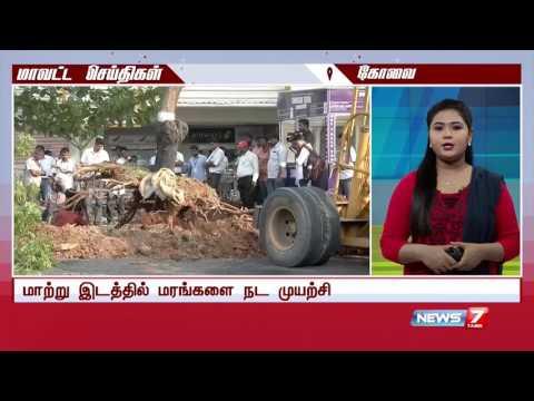 Tamil Nadu District News   11 04 2017   News7 Tamil   YouTube 1080p