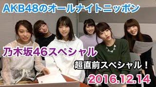 放送日:2016年12月14日 24時 (12月15日 0時) 〜 出演:西野七瀬、桜井...