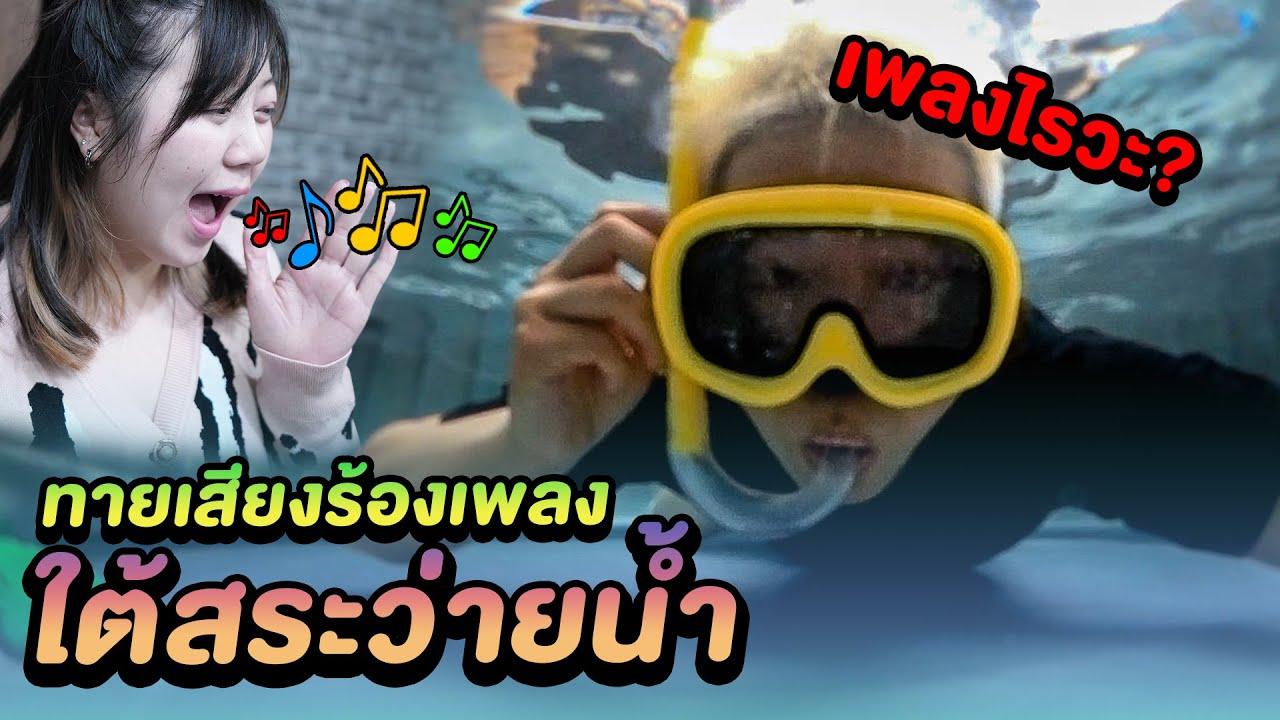 ทายเสียงร้องเพลงทีมงาน The Ska ใต้สระว่ายน้ำ!!!