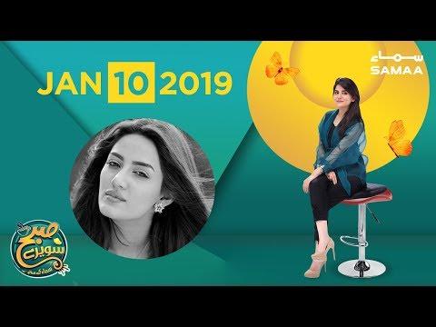 Mathira Exclusive | Subh Saverey Samaa Kay Saath | Sanam Baloch | SAMAA TV | 10 Jan , 2019