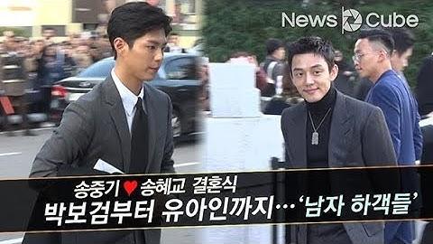 송중기♥송혜교, 박보검부터 유아인까지…남★하객들! (Song Joong Ki )(Song Hye Kyo )