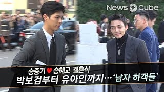 송중기♥송혜교, 박보검부터 유아인까지…남★하객들! (S…