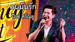 คนมันรัก - ไอซ์ ศรัณยู | Krungsri Money Festival 2017 | 21 เมษายน 2560