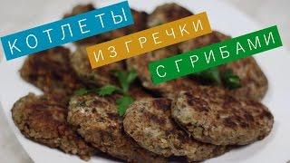 Котлеты из гречки с грибами / Рецепты и Реальность / Вып. 89