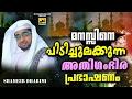 അതിഗംഭീര  പ്രഭാഷണം | Latest Islamic Speech In Malayalam | Mathaprabhashanam Shameer Darimi New 2017