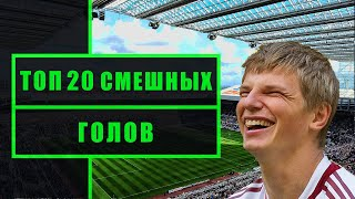 ТОП 20 смешных голов | TOP 20 funny goals. смешные голы