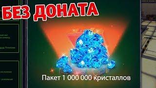 ВЫПАЛ НА БЕЗ ДОНАТА 1 000 000 КРИСТАЛЛОВ | ТАНКИ ОНЛАЙН