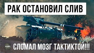 I'M STUNNED! NOOB DESTROY OUR BRAINS BY HIS TACTICS, INSANE IN WORLD OF TANKS !!!