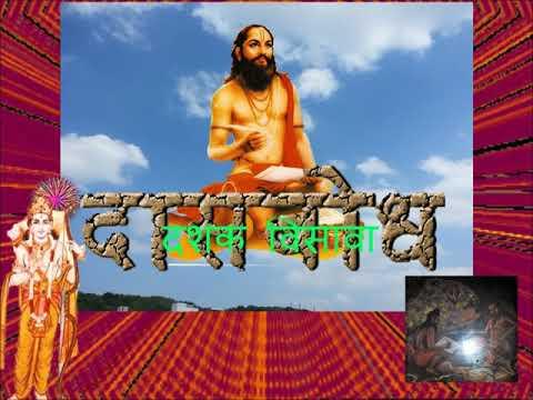 Samas Aathava Dehekshetra Nirupan