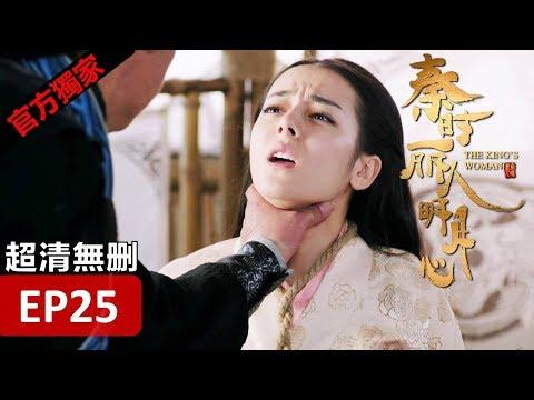 【秦時麗人明月心】The King's Woman 25 Eng Sub(超清無刪減版正片) 迪麗熱巴/張彬彬