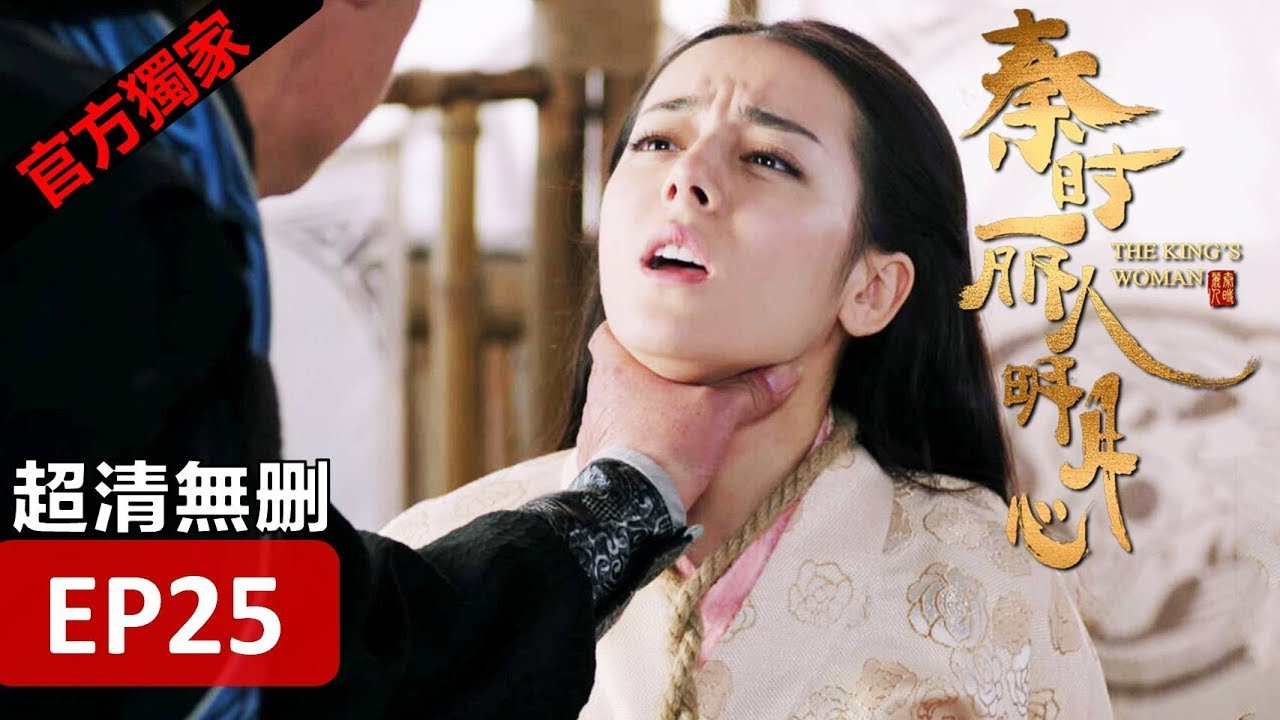 Hot CN Drama【The King's Woman】 EP25 Eng Sub HD