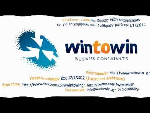 Επιδότηση 100% για νέες και υφιστάμενες επιχειρήσεις