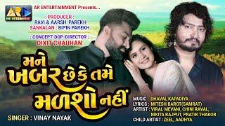Vinay Nayak : Mane Khabar Che Ke Tame Madsho Nahi    New Gujarati Song 2020    AR Entertainment