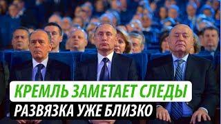 Кремль заметает следы. Развязка уже близко