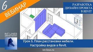 Урок 6. План расстановки мебели в Revit. Шаблоны видов