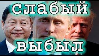 Китай, россия, США. Кто круче?