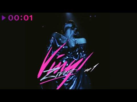 Zivert - Vinyl #1 | Album | 2019