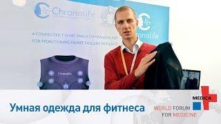 Умная Одежда для Фитнеса от Chronolife. Купить Москва Одежда для Фитнеса