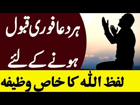 Har Dua Qabool Hone ka Lafz ALLAH Ka Khas Wazifa - Asma ul Husna