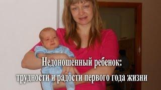 Недоношенный ребенок: трудности и радости первого года жизни