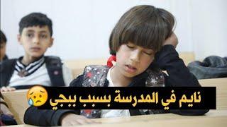 تحشيش جيل الببجي كارثه مروان اخوي نام بالمدرسة | كرار الساعدي