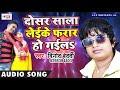 Dosar sala laike farar ho gail new Bhojpuri song 2018