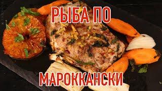 Пряная Рыба Запеченная с Овощами по Мароккански