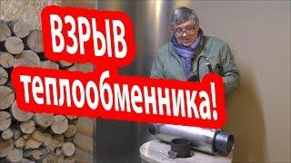ВЗРЫВ ТЕПЛООБМЕННИКА В БАНЕ!