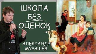 Школа без оценок и домашки. Александр Мурашев - про образование будущего