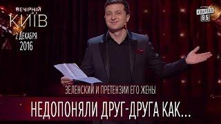 Недопоняли друг-друга как Аваков и Саакашвили - Зеленский и претензии его жены | Вечерний Киев 2016