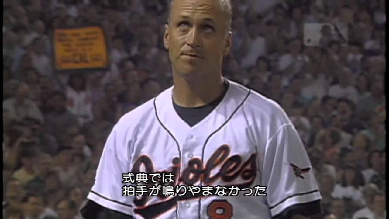 MLB カル・リプケン Jr 2632試合連続出場 - YouTube