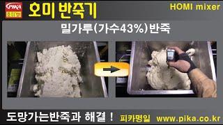 반죽기 반죽 밀가루 가수43%  호미반죽기