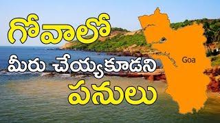 Interesting Facts and Important Tips about Goa || గోవాలో ఈ పనులు చేస్తే ఇక అంతే సంగతులు || With CC
