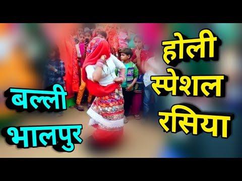 बल्ली भालपुर का होली स्पेशल रसिया || आज ही आया है || Balli Bhalpur Holi Rasiya
