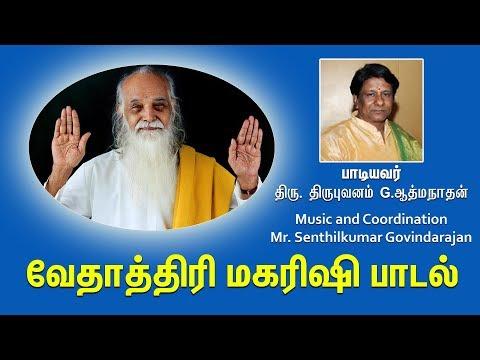 வேதாத்திரி மகரிஷி பாடல், Vethathiri Maharishi Song By Thirupuvanam G Athmanathan