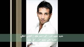 Kalamy_Entaha - Ahmed Sa3d - أحمد سعد - كلامي انتهي