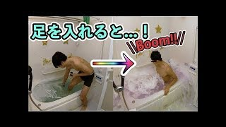足を踏み入れたら沸騰する浴槽を作ってみた【ドッキリ】