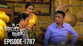 Kopi Kade | Episode 1787 - (2020-07-24) | ITN Thumbnail