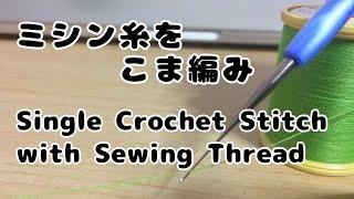 ミシン糸を使ったこま編みです。 ミシン糸で編んだあみぐるみはインスタ...